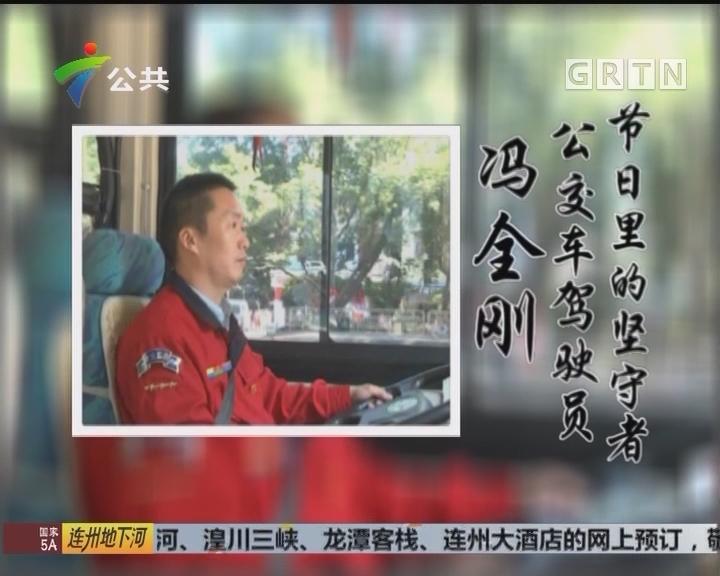 冯全刚:平安送乘客到站 他是节日里的坚守者