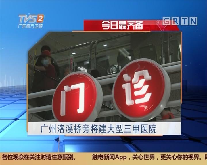 今日最齐备:广州洛溪桥旁将建大型三甲医院
