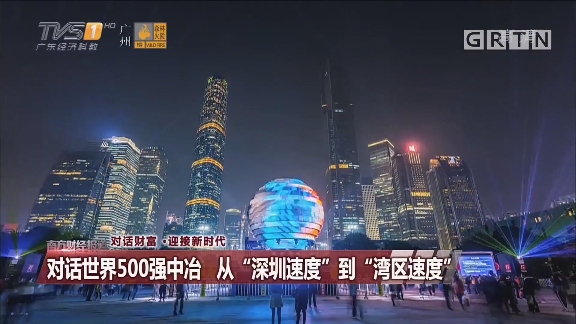 """对话世界500强中冶 从""""深圳速度""""到""""湾区速度""""(下)"""