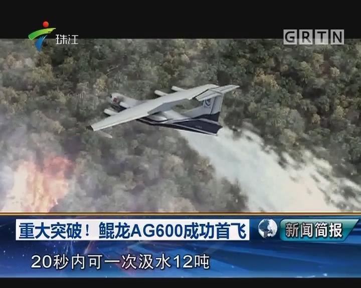 重大突破!鲲龙AG600成功首飞