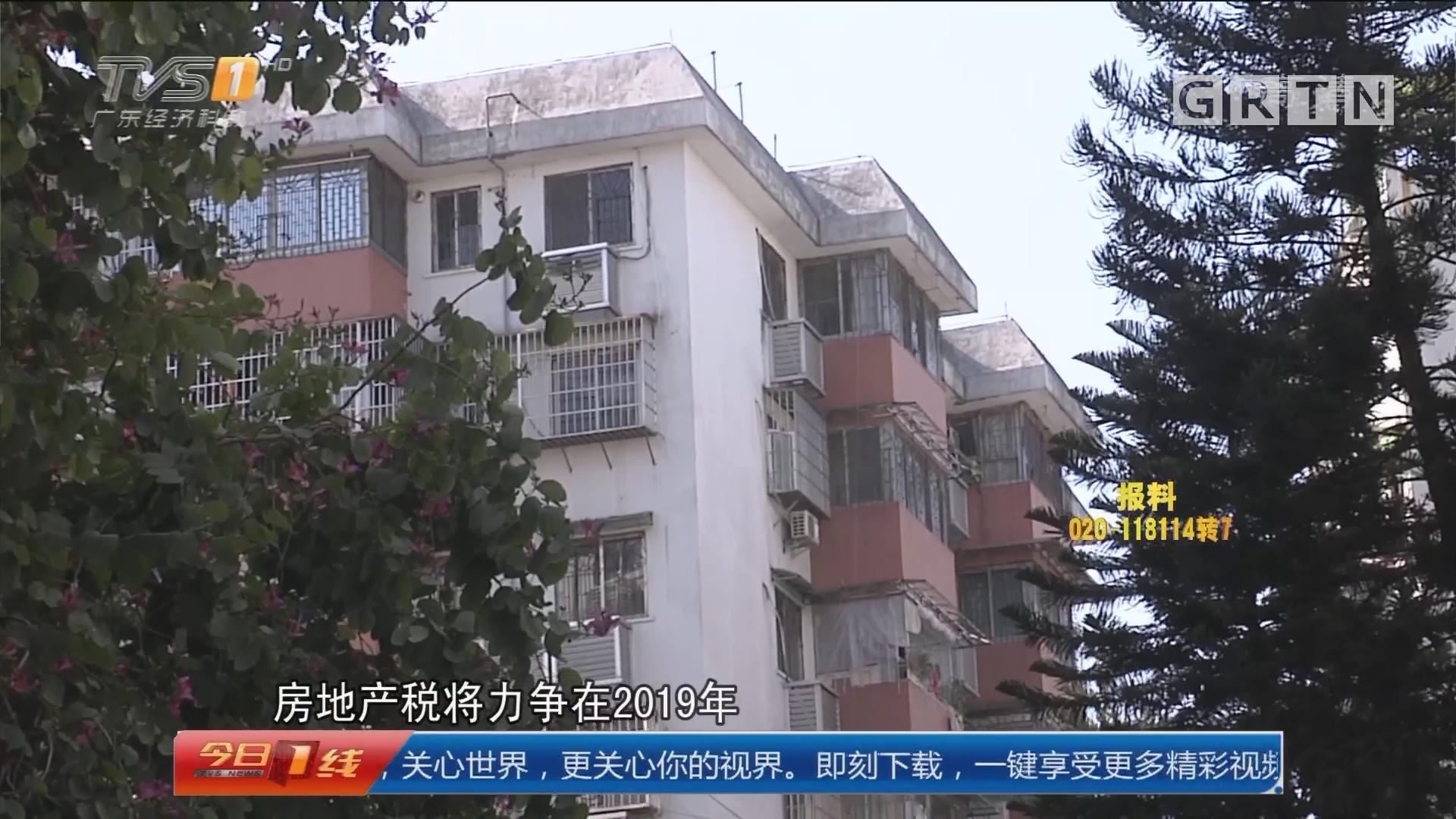 财政部长发文谈房地产税:个人住房将按评估值征房地产税