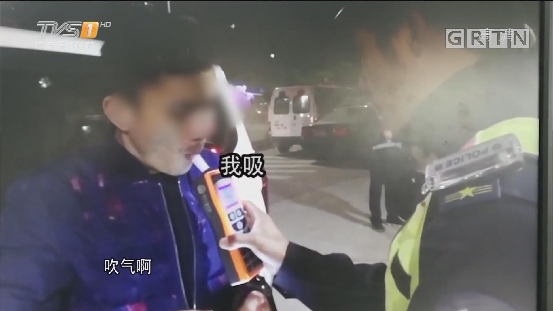 关注交通安全:深圳 司机醉驾上演花式吹气 卖力飙戏