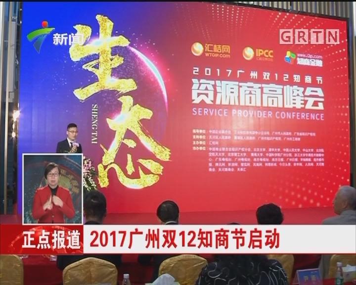 2017广州双12知商节启动