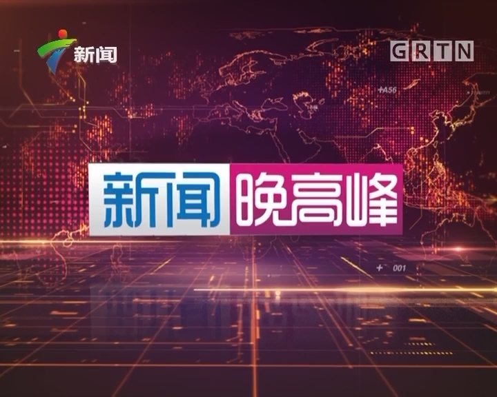 [2017-12-15]新闻晚高峰:广州南站:渝贵铁路将启用 到成都重庆运力提升