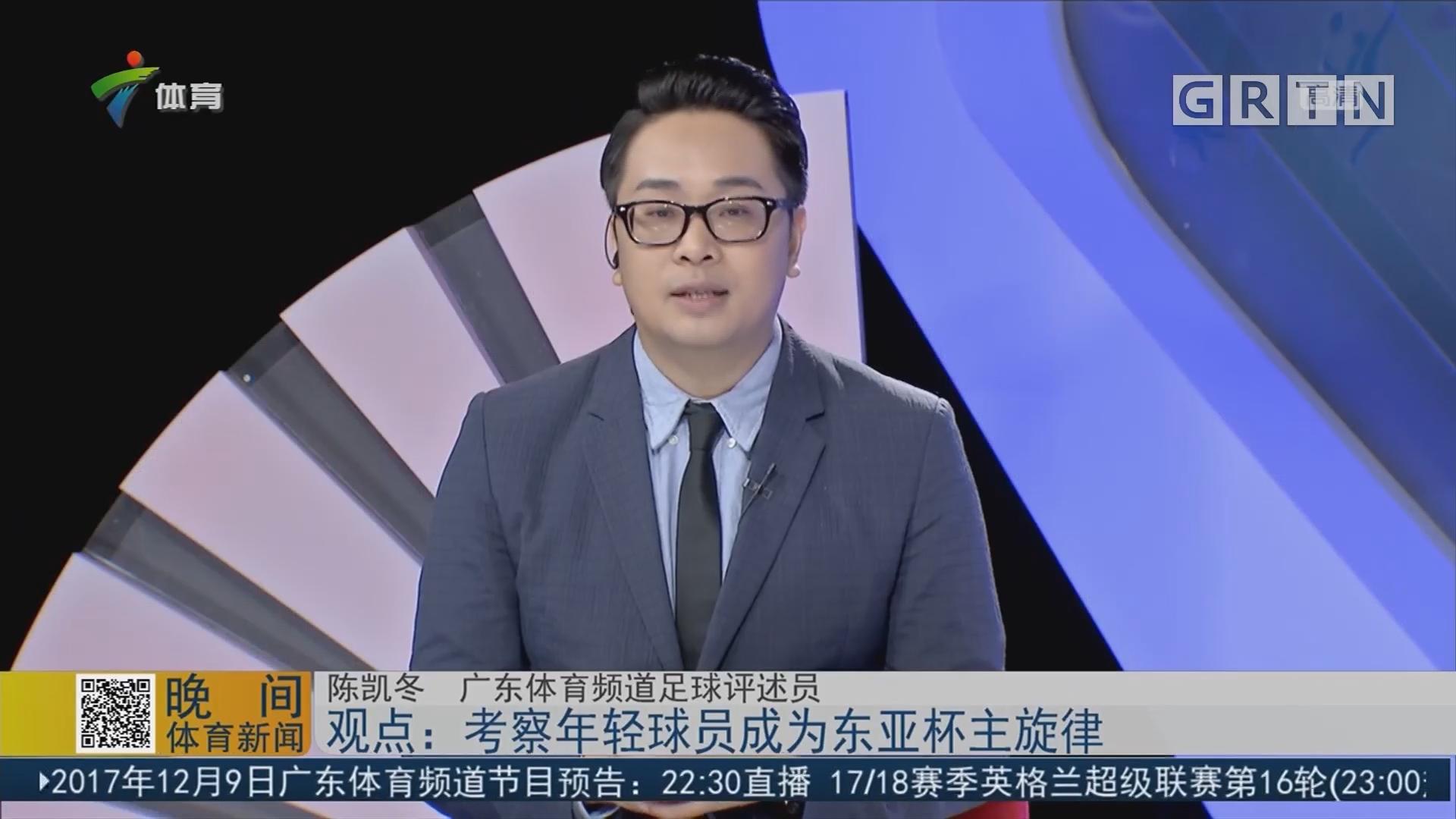 陈凯冬 观点:考察年轻球员成为东亚杯主旋律