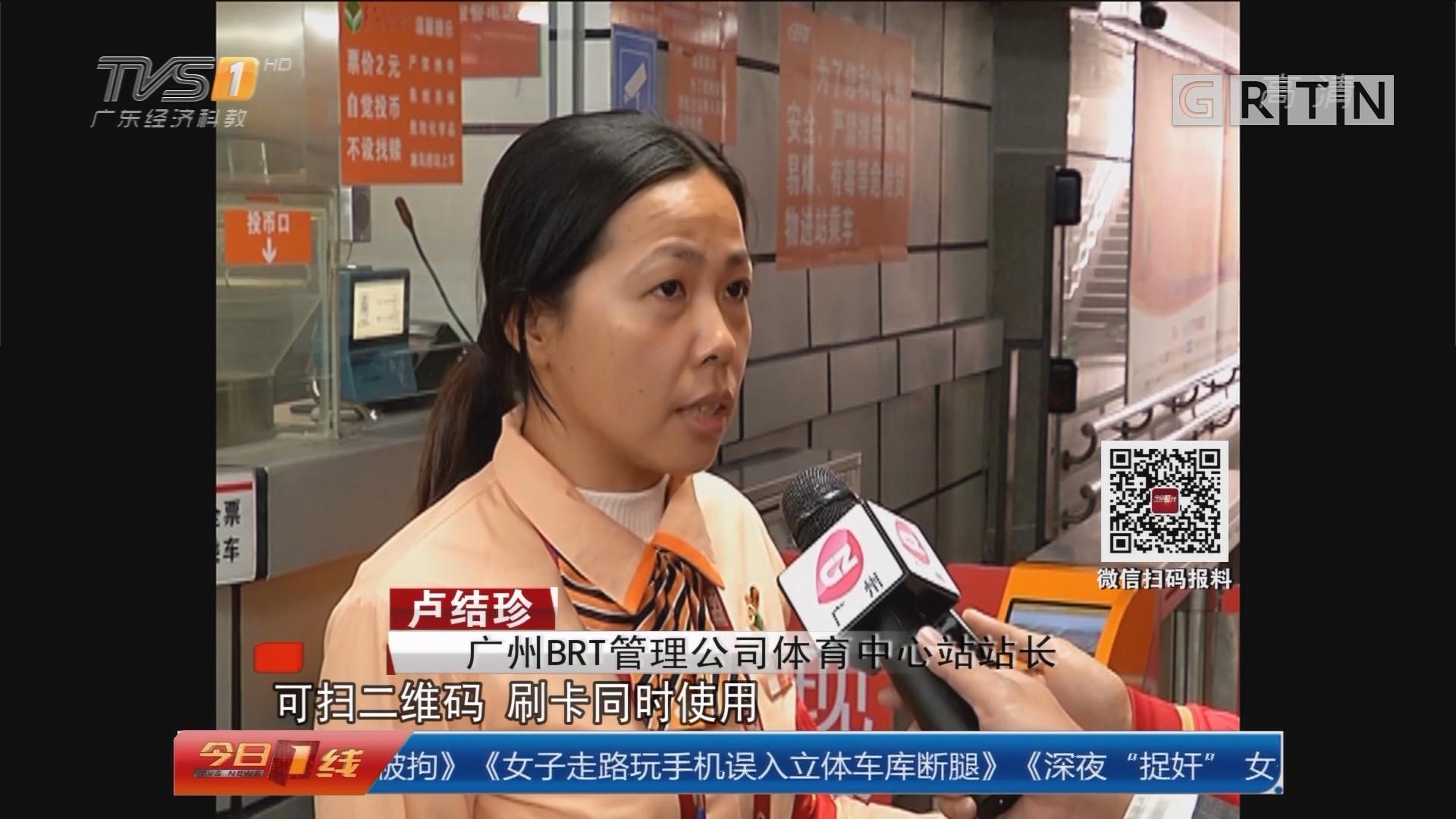 广州《财富》全球论坛:《财富》为媒 巨头与广州签大单