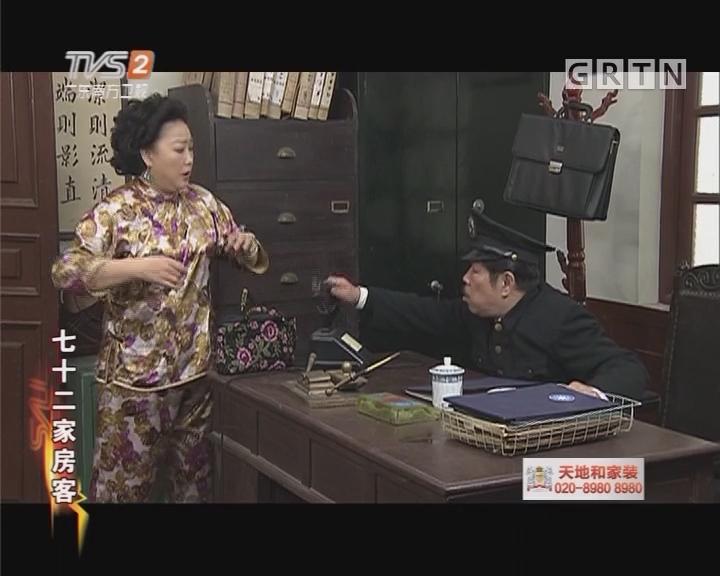 [2017-12-24]七十二家房客:雾里看花