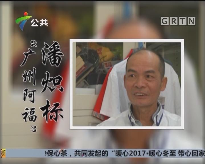 潘炽标:坚持志愿服务 是他30多年的习惯