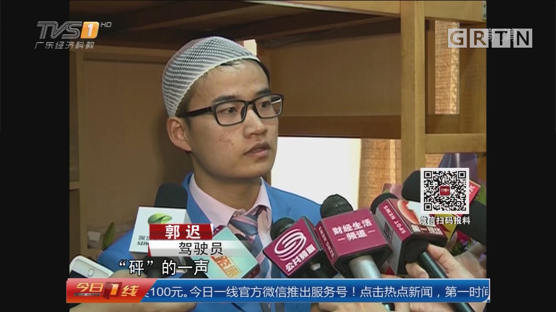 深圳地铁11号线被击穿追踪:受伤司机亲述经过 多部门介入