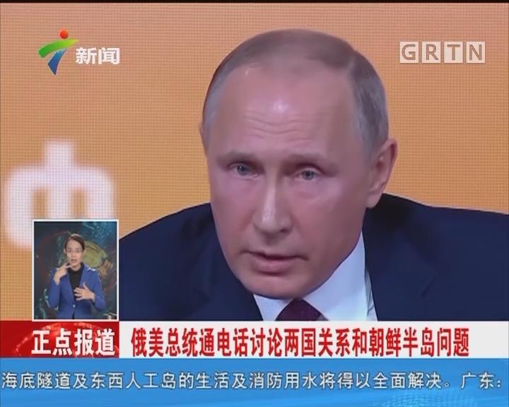 俄美总统通电话讨论两国关系和朝鲜半岛问题