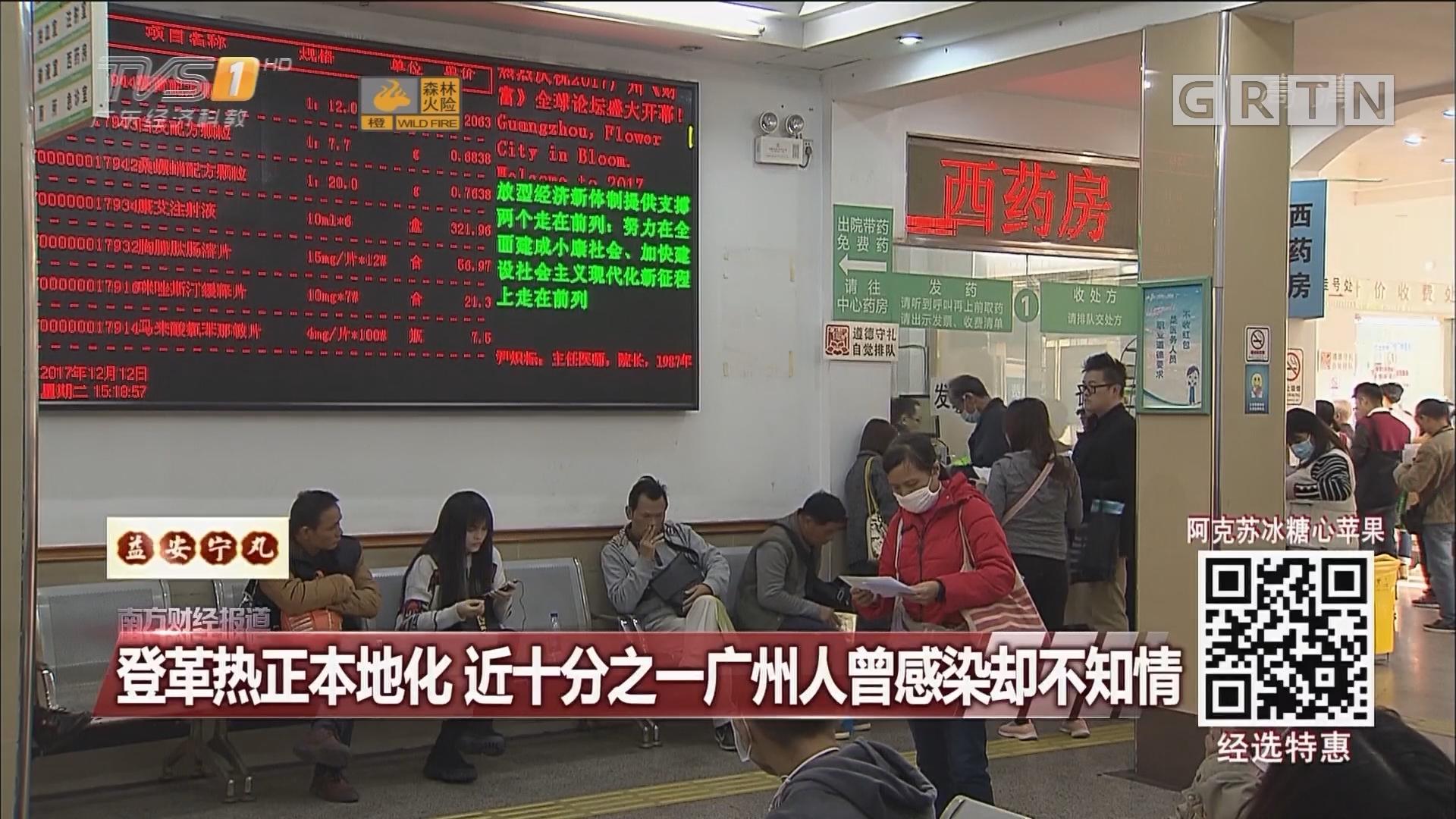 登革热正本地化 近十分之一广州人曾感染却不知情