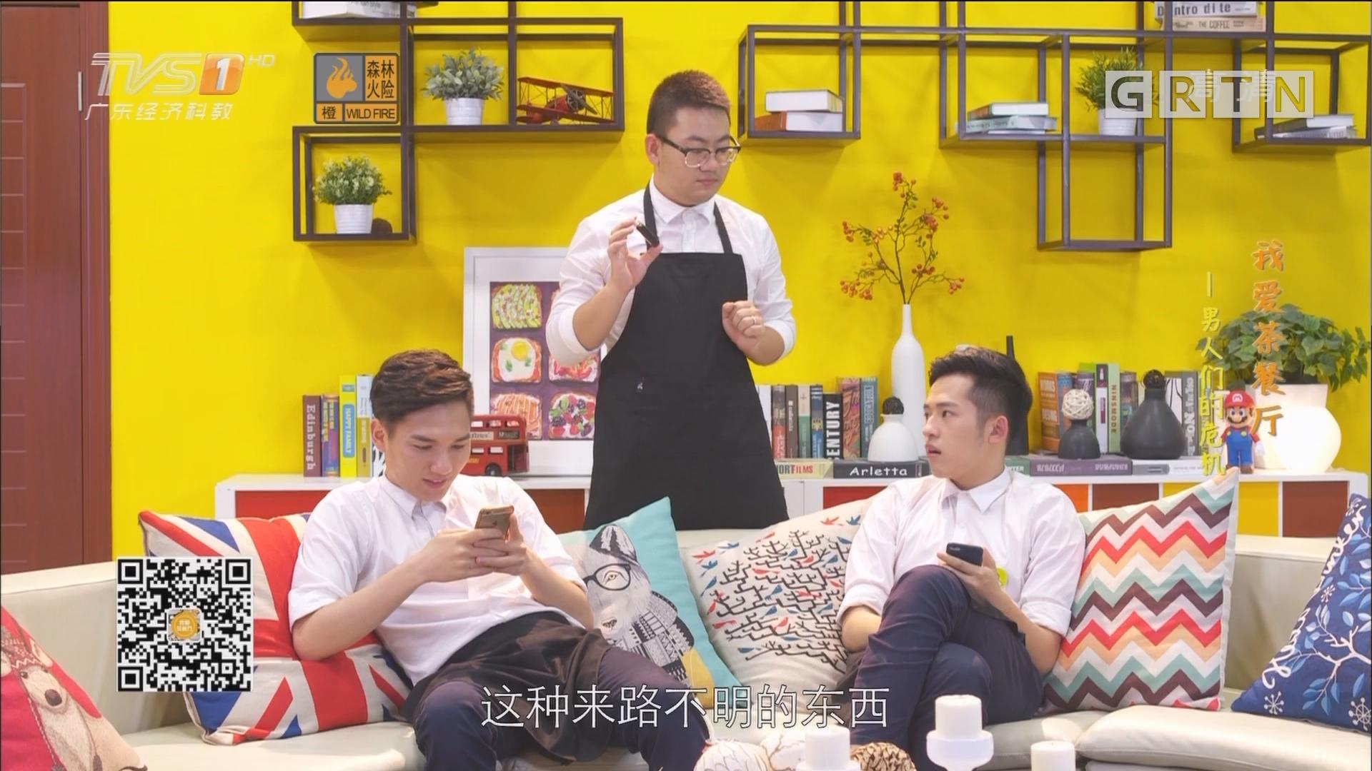 [HD][2017-12-24]我爱茶餐厅:男人们的危机