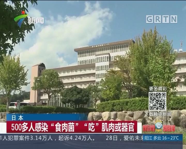 """日本:500多人感染""""食肉菌"""" """"吃""""肌肉或器官"""