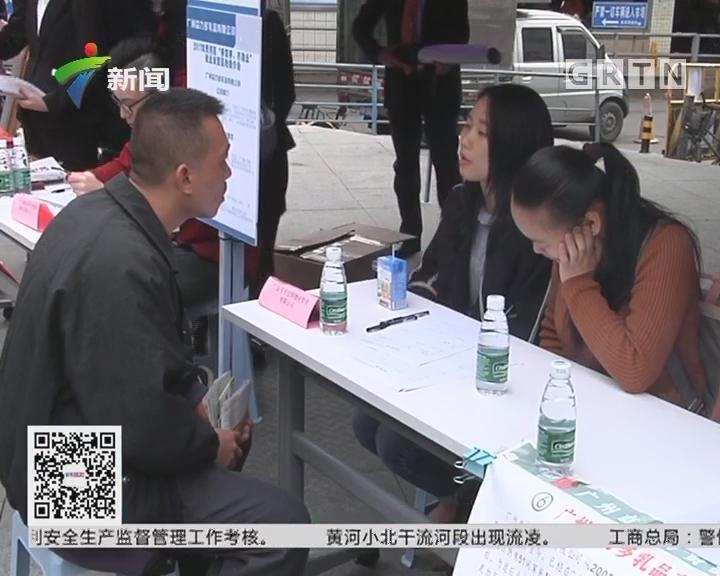广州天河:社戒社康就业安置服务推荐会今日举行
