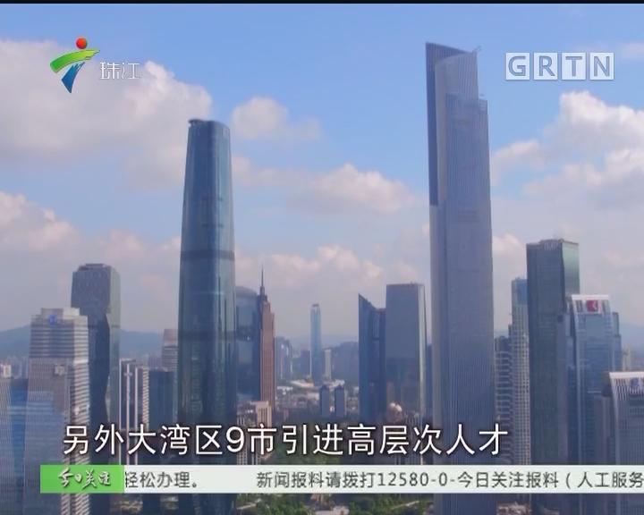 广东公安推出粤港澳大湾区18项服务举措