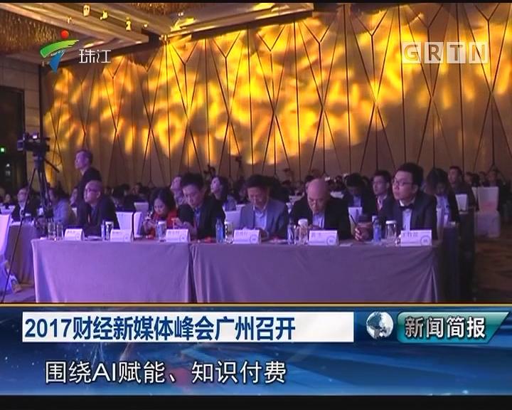 2017财经新媒体峰会广州召开
