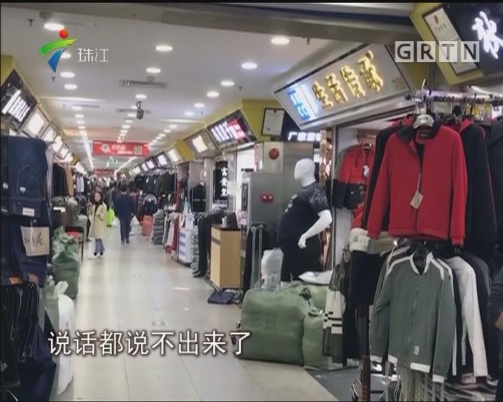 广州:服装店12万现金被盗 嫌疑人竟是自己人