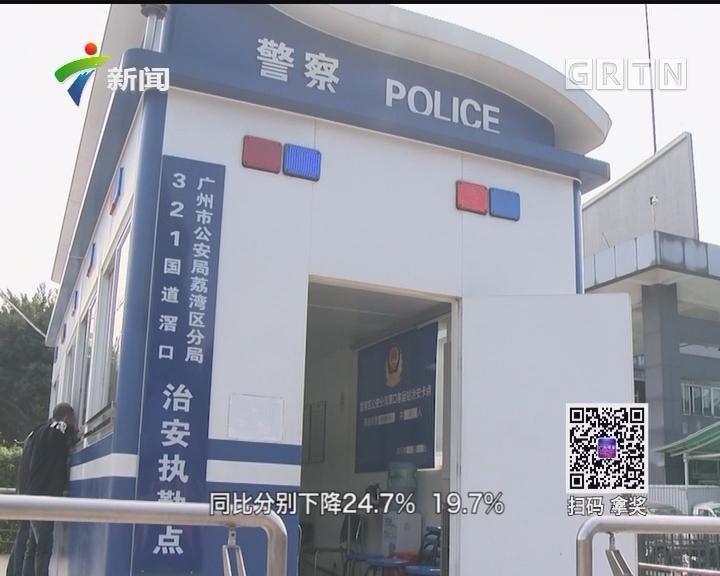 广州:广佛通信携手打造平安边界