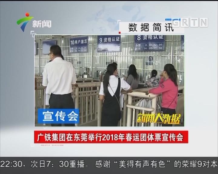 广铁集团在东莞举行2018年春运团体票宣传会