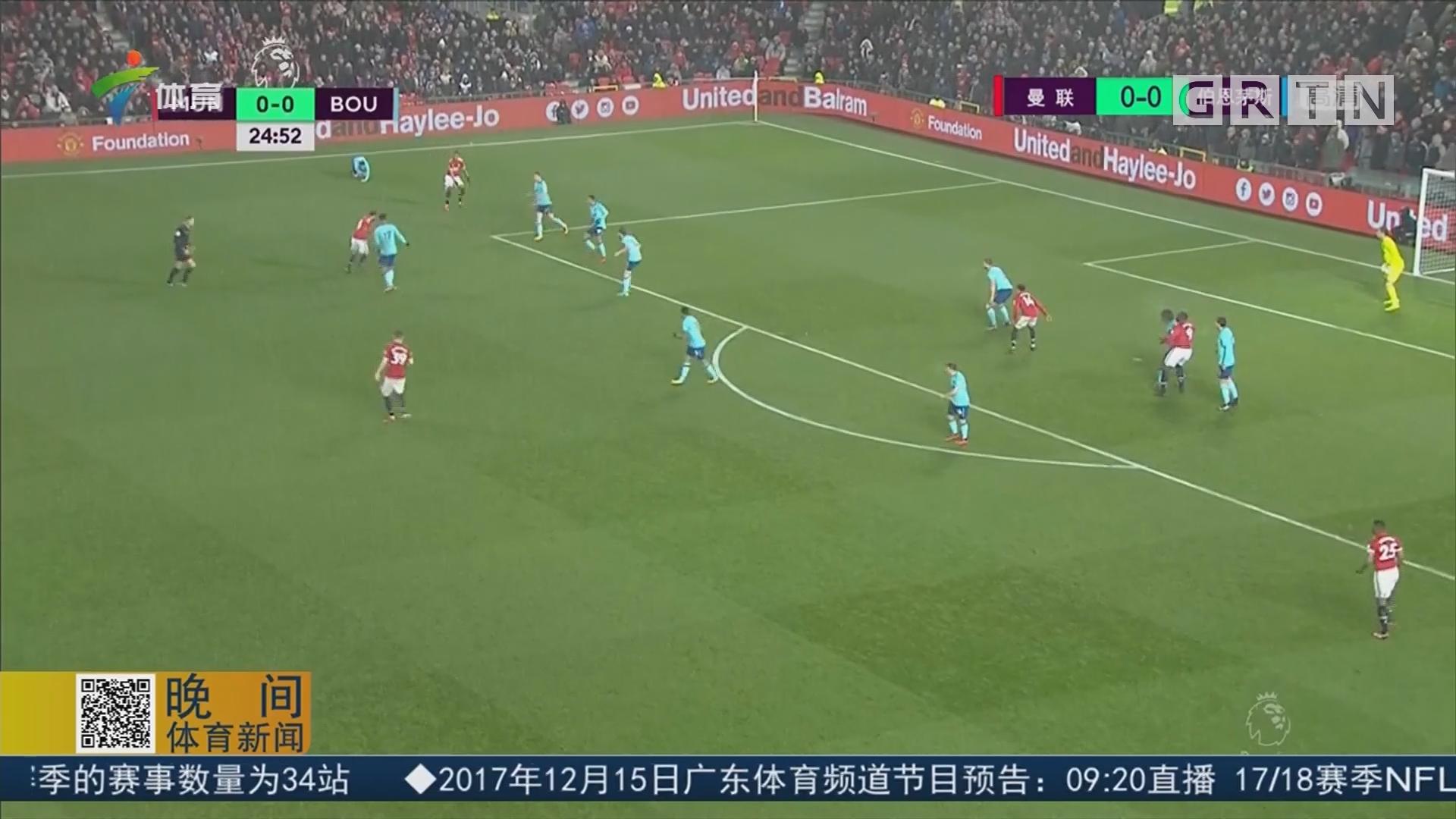 曼联小胜伯恩茅斯