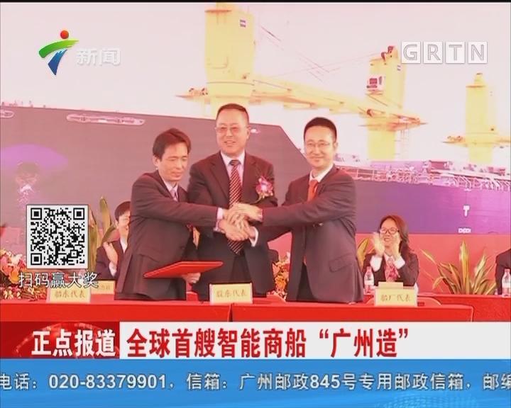 """全球首艘智能商船""""广州造"""""""