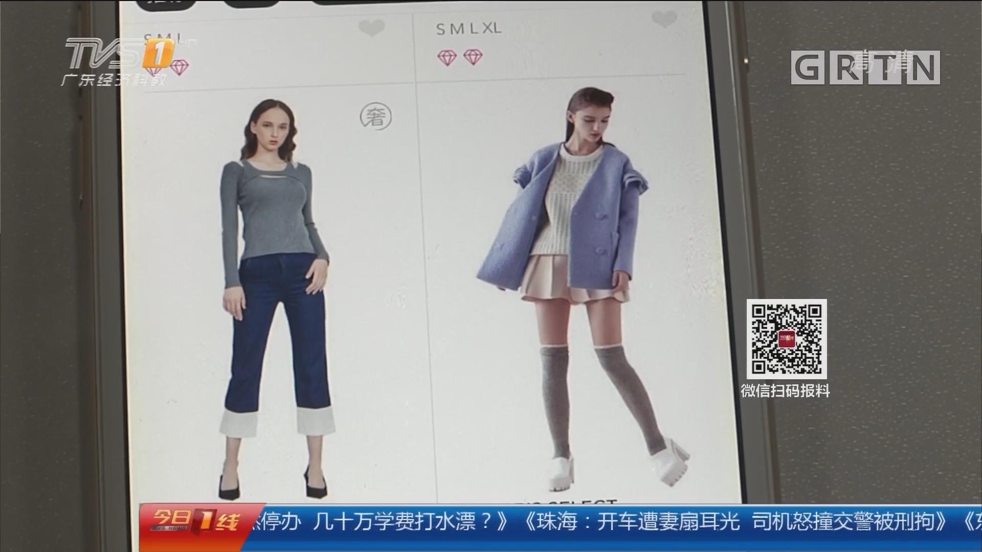 共享衣橱调查:月花几百元天天换新衣 你接受吗?
