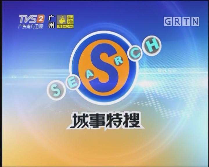 [2017-12-03]城事特搜:马戏团老虎表演时冲破牢笼
