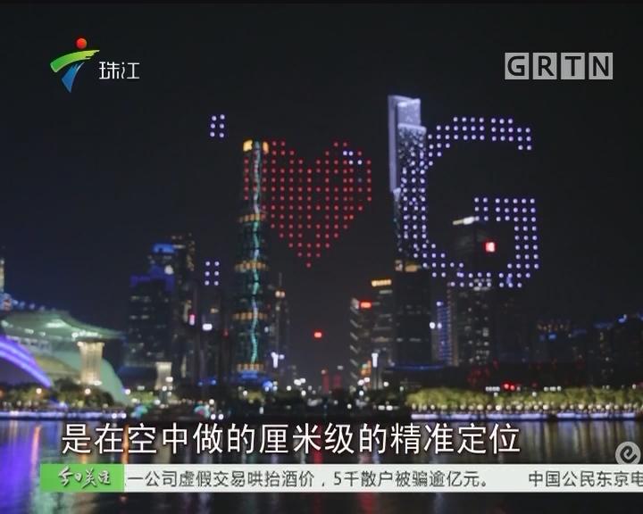 """珠江上空""""星河""""璀璨 千架无人机迎接""""财富"""""""