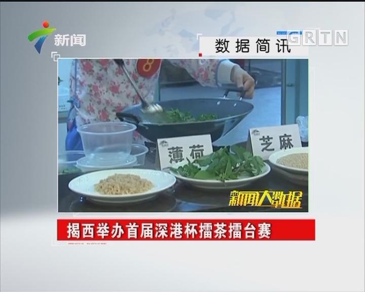 揭西举办首届深港杯擂茶擂台赛
