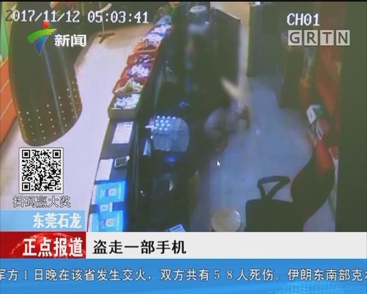 东莞石龙:小贼躲餐厅冷藏间 撬窃收银台千余元