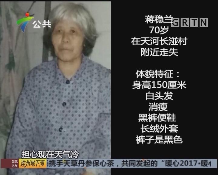 广州:70岁老人失联十日 家人急寻