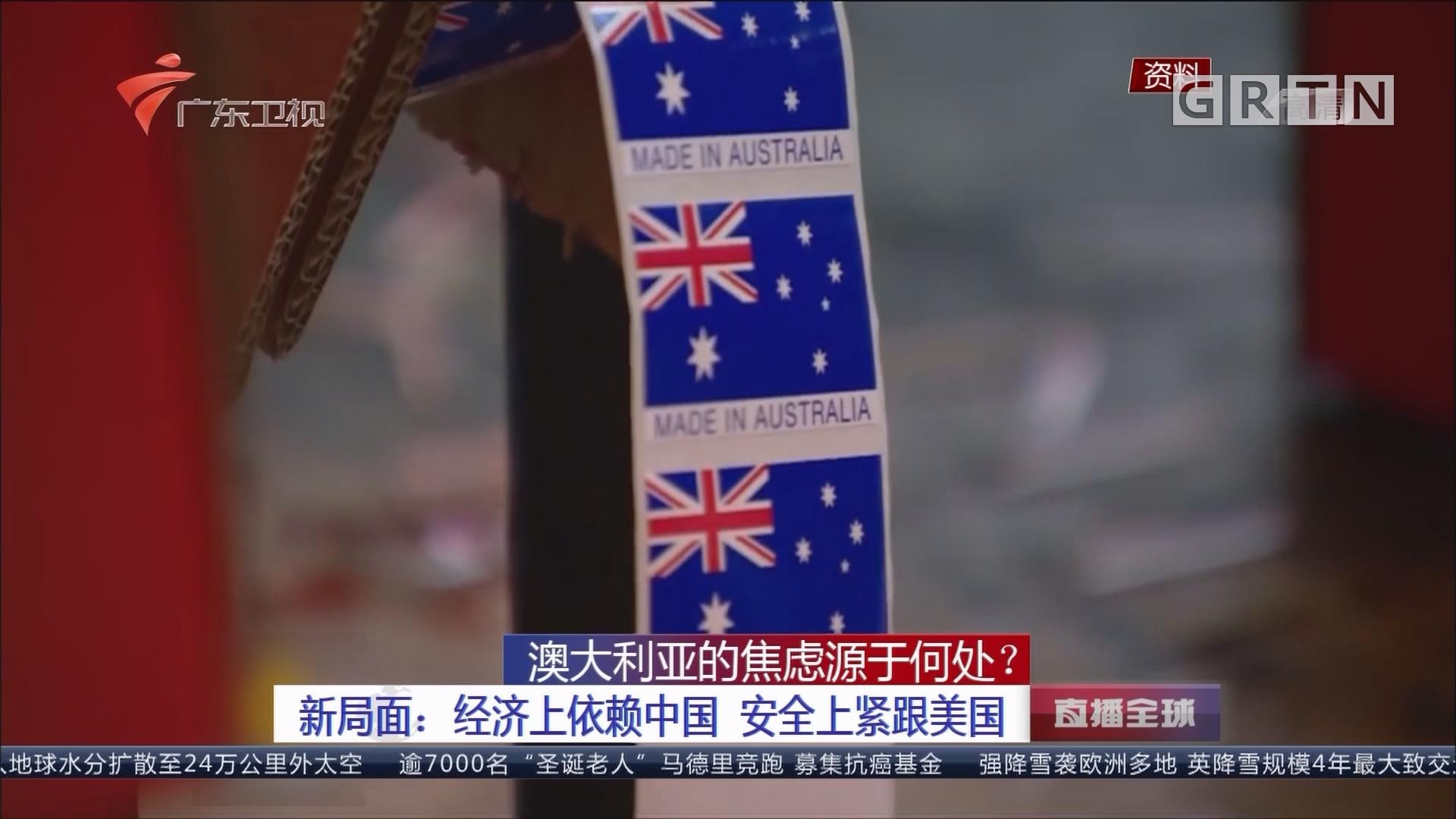 澳大利亚的焦虑源于何处?新局面:经济上依赖中国 安全上紧跟美国