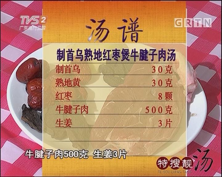 制首乌熟地红枣煲牛腱子肉汤