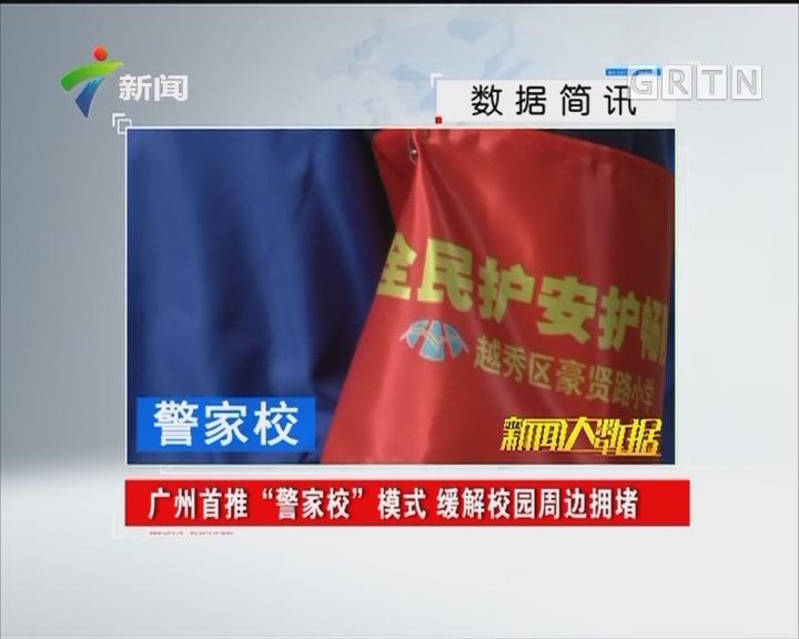 """广州首推""""警家校""""模式 缓解校园周边拥堵"""