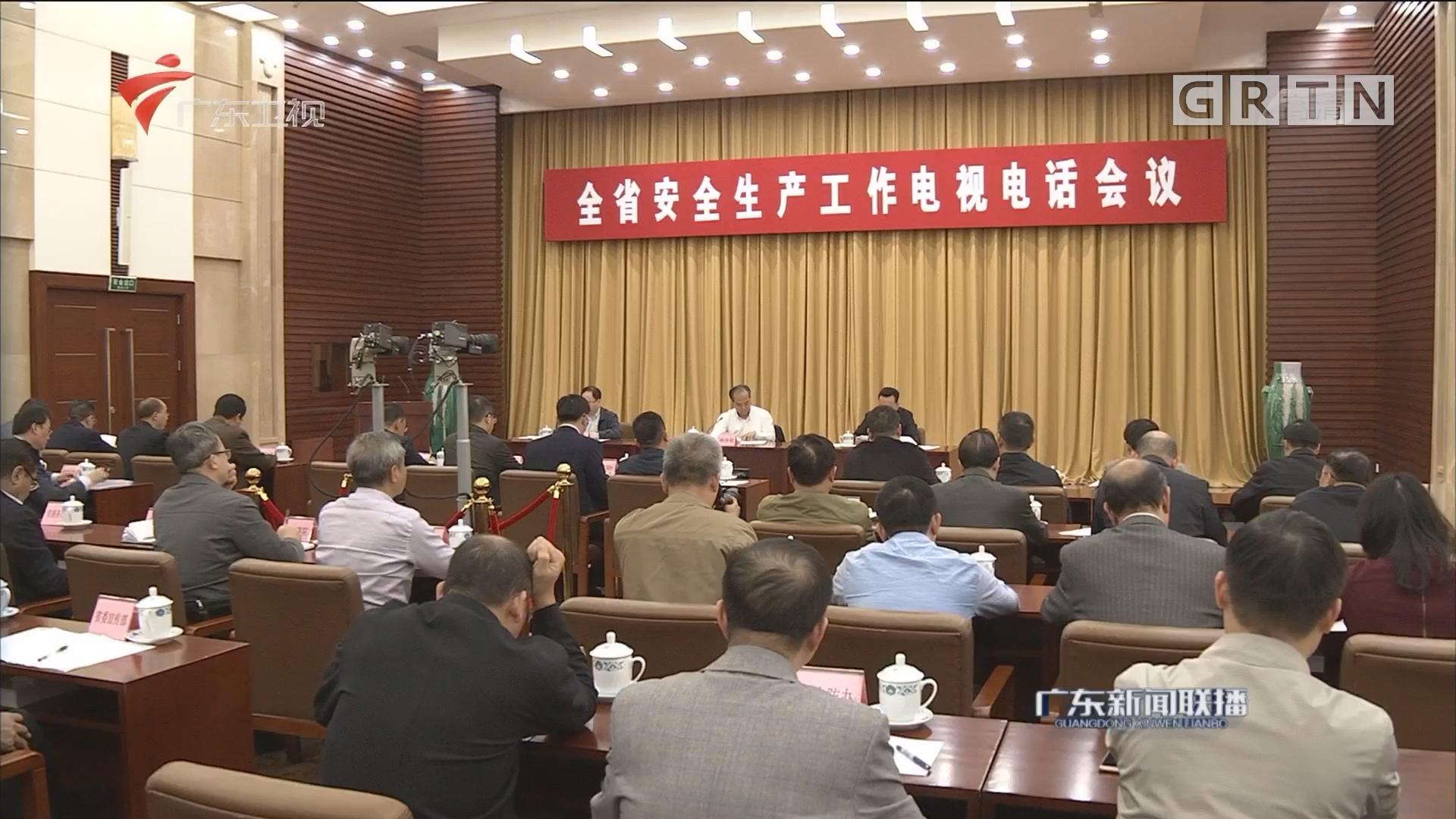广东:全面部署加强岁末年初安全生产工作