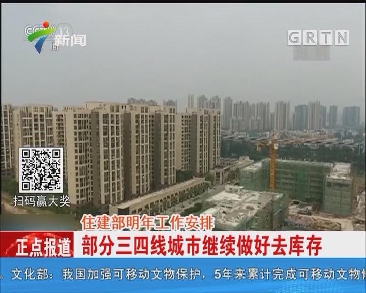 住建部明年工作安排:大力发展住房租赁 尤其是长租