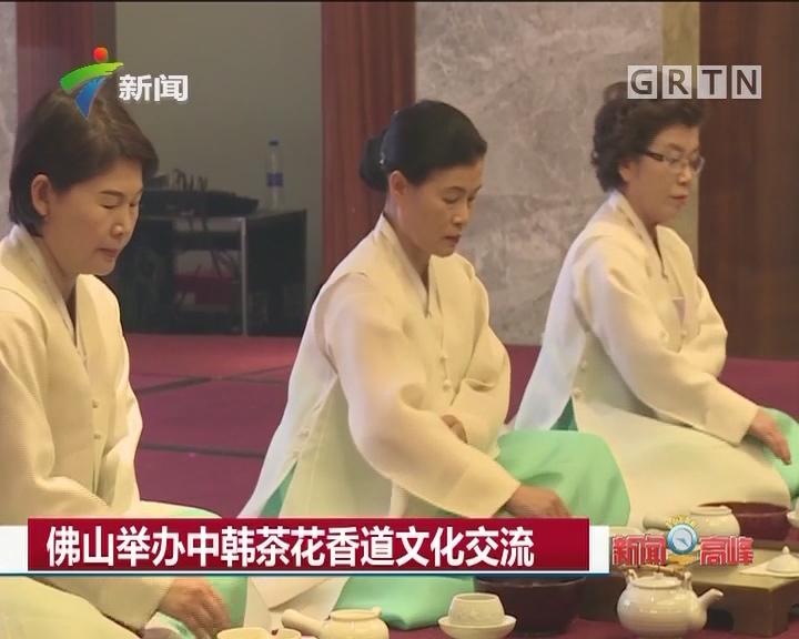 佛山举办中韩茶花香道文化交流