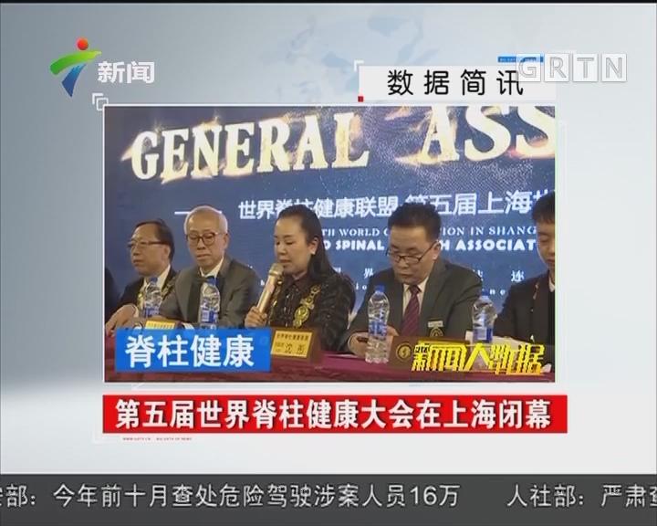 第五届世界脊柱健康大会在上海闭幕