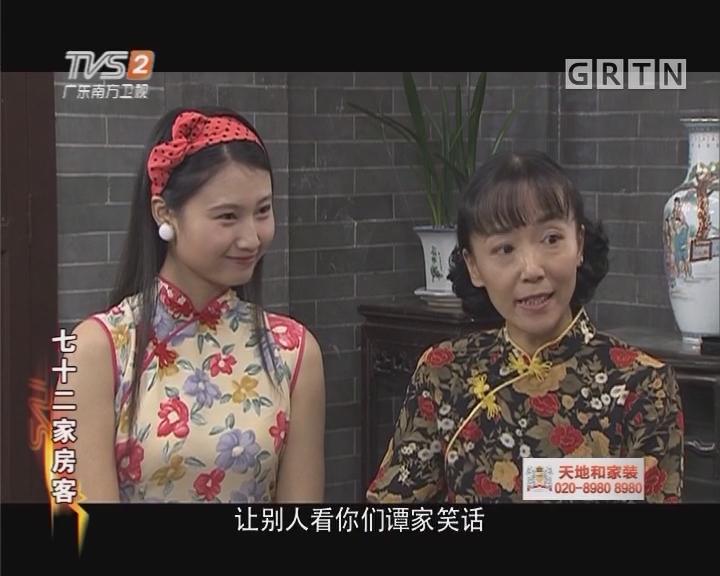 [2017-12-07]七十二家房客:红颜祸水(下)