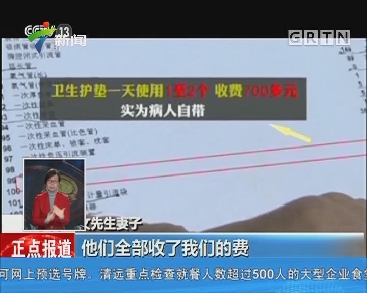 患者家属质疑湘潭市中心医院涉嫌骗保 60多万医疗收费单 诸多项目存疑