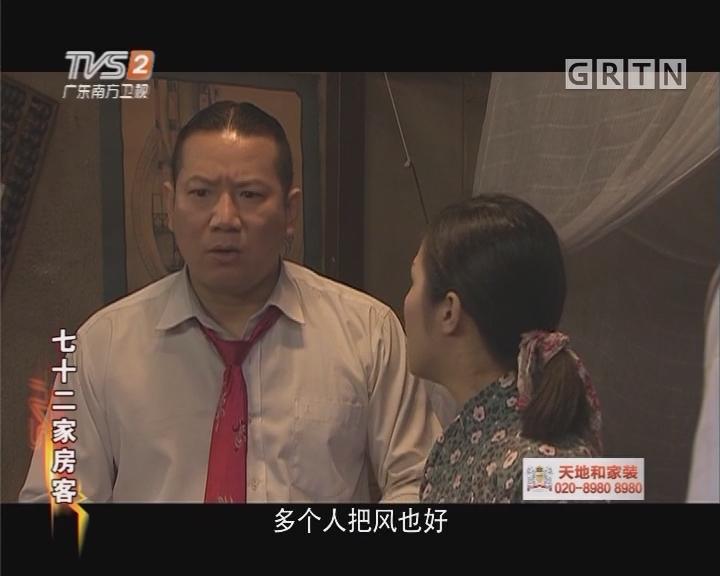[2017-12-27]七十二家房客:乱世芳踪(上)