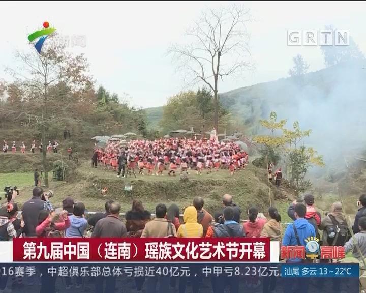 第九届中国(连南)瑶族文化艺术节开幕