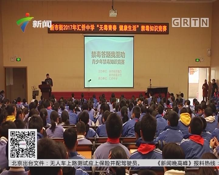 禁毒宣传:广州禁毒知识进校园