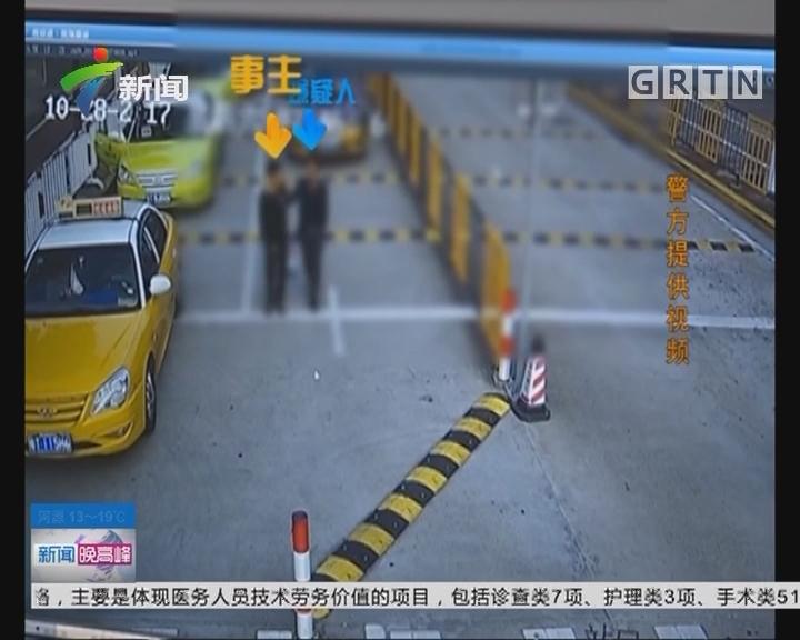 """中山:千里赴约见""""女网友""""被大汉""""拘禁""""?"""
