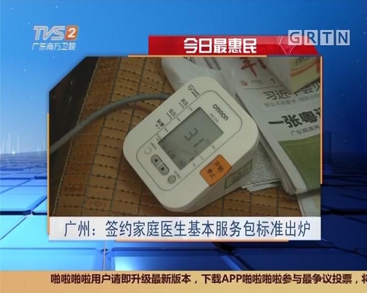 今日最惠民 广州:签约家庭医生基本服务包标准出炉