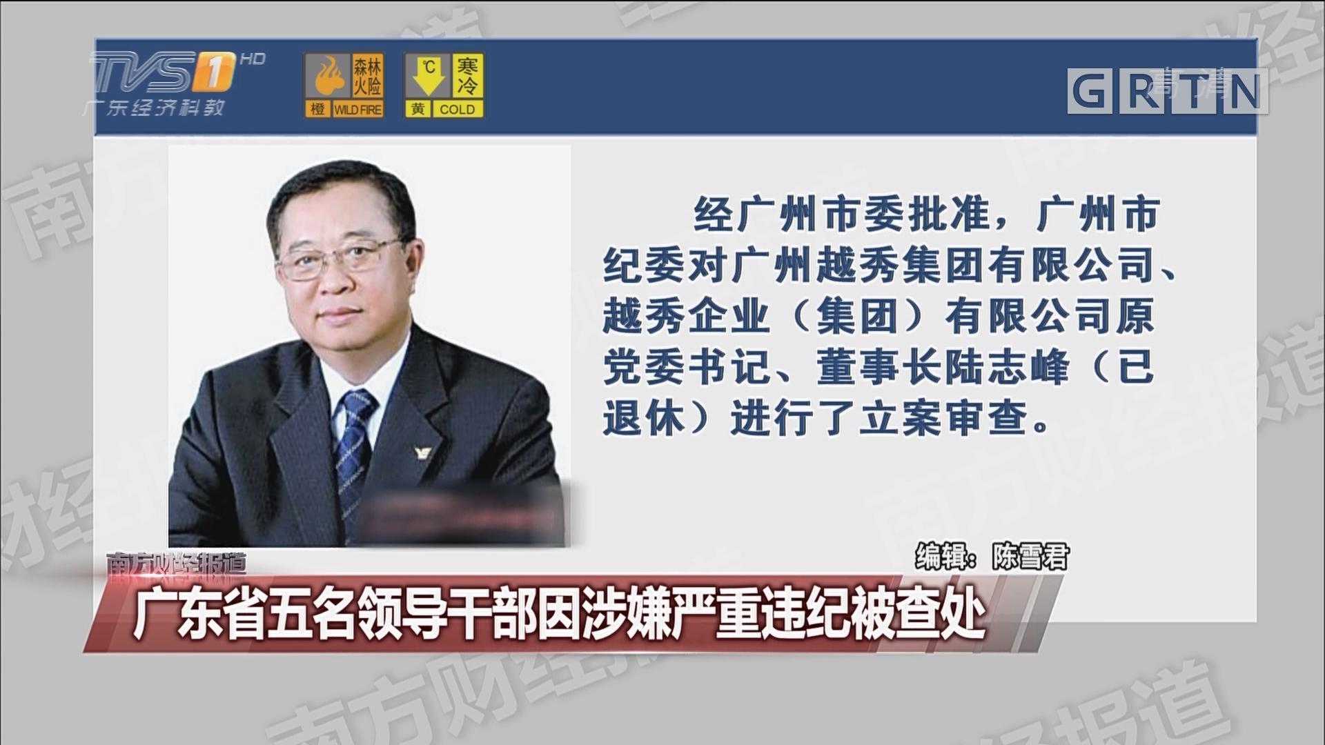 广东省五名领导干部因涉嫌严重违纪被查处