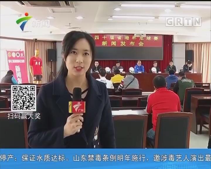 """第40届""""省港杯""""足球赛明年1月开赛"""