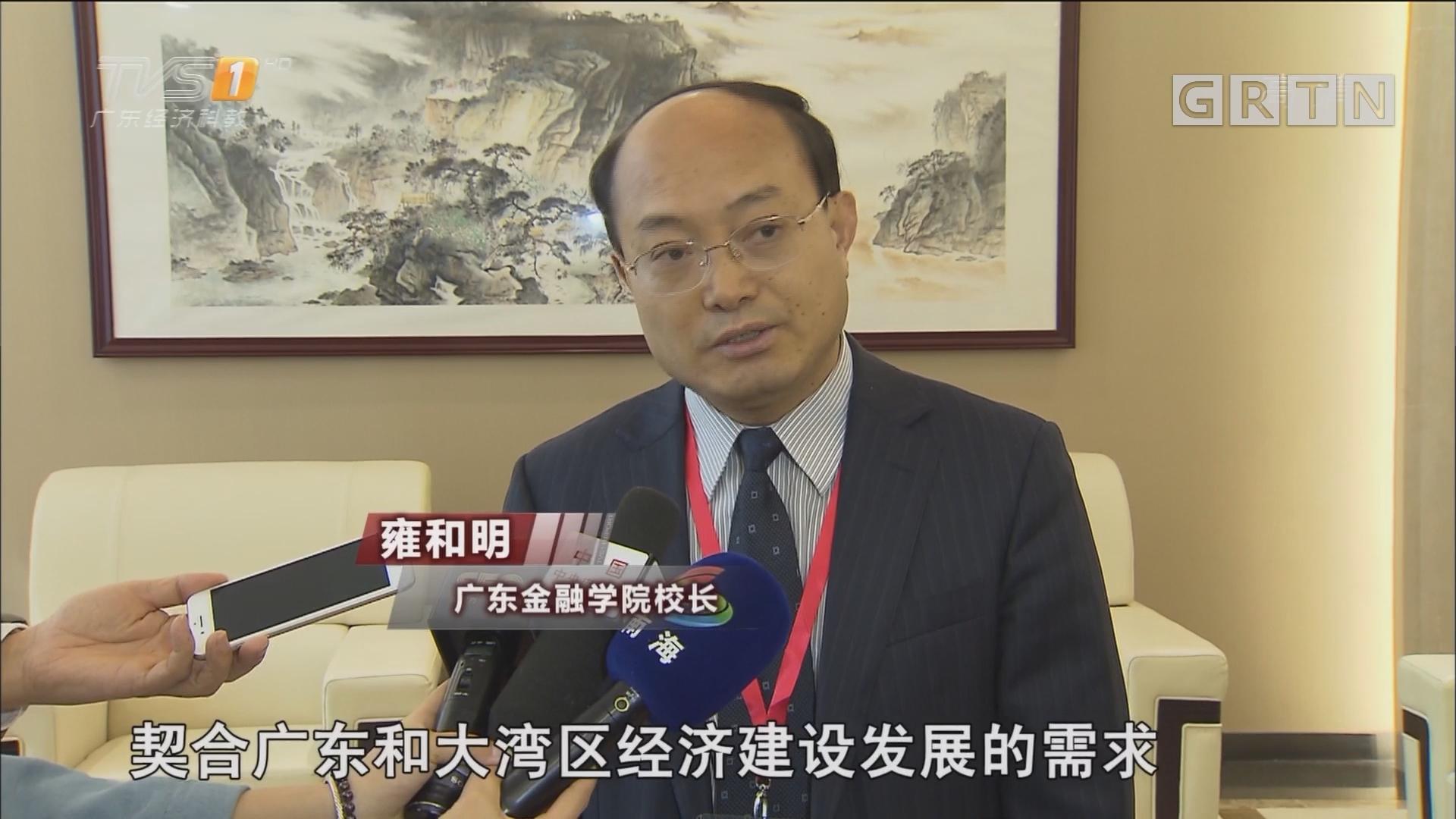 中国金融论坛 千灯湖畔论风云