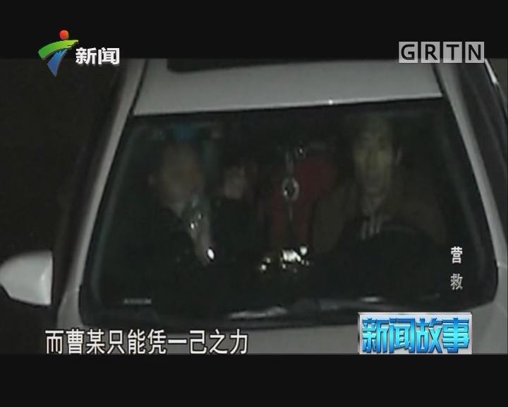 [2017-12-11]新闻故事:营救