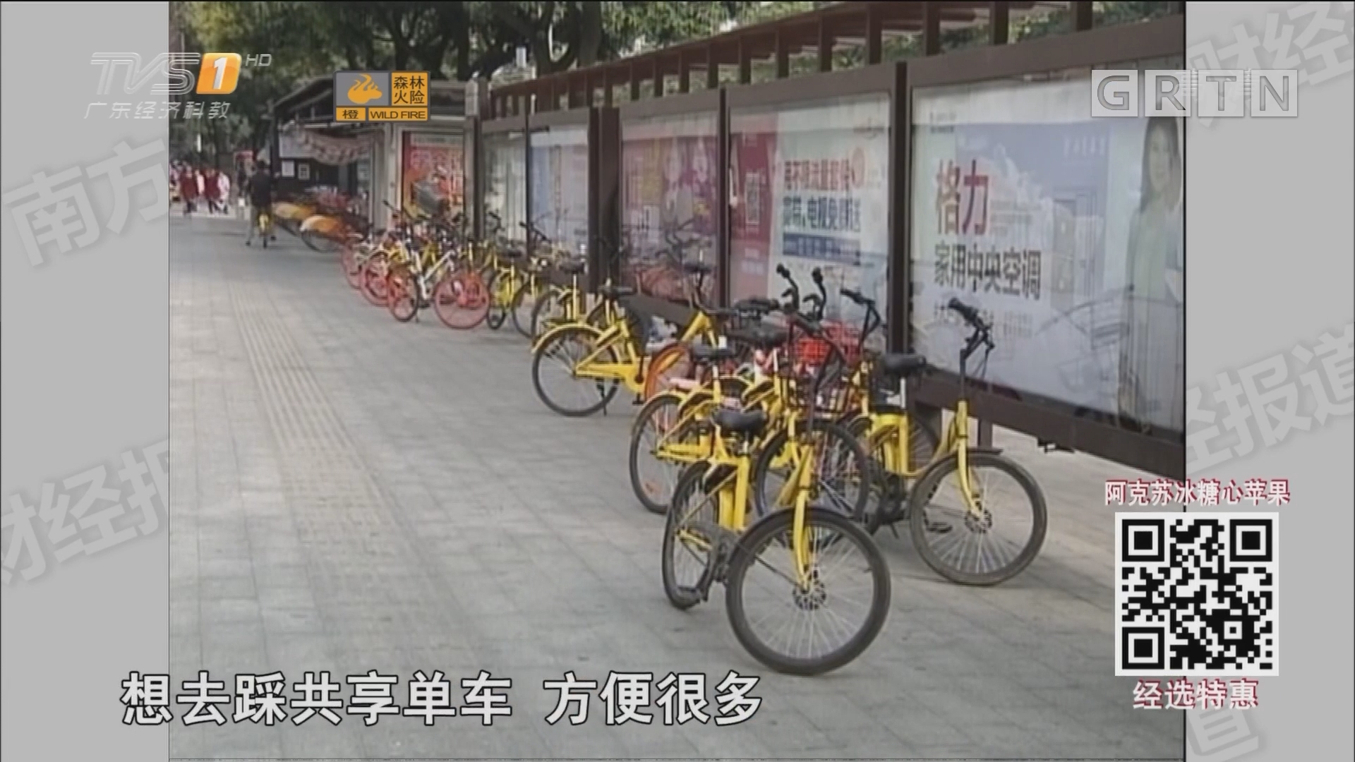 佛山:共享单车乱停泊成城市治理难题